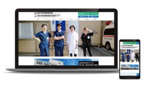 島根大学医学部救急医学講座ホームページのサムネイル