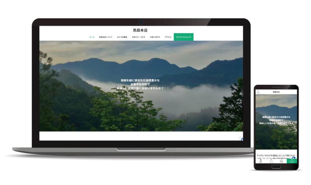 馬庭本店様公式ホームページのファーストビュー