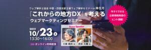 これからの地方DXを考えるウェブマーケティングセミナー